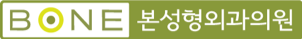 본성형외과의원 Logo
